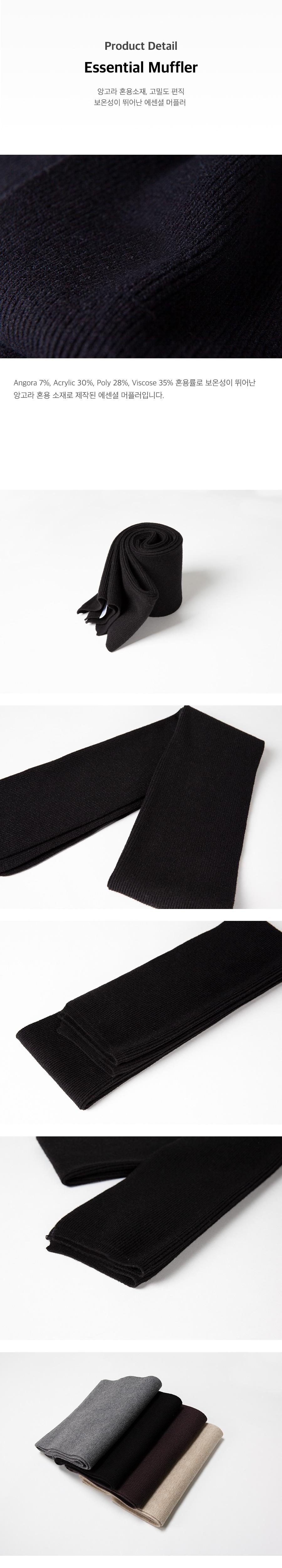 피스워커(PIECE WORKER) Essential Muffler - Black