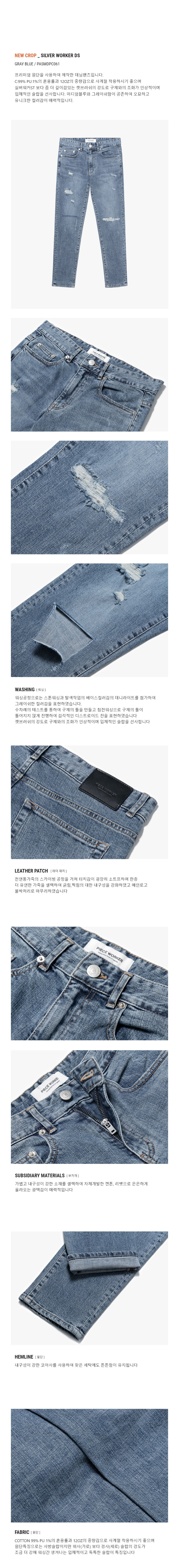 피스워커(PIECE WORKER) Silver Worker DS / New Crop