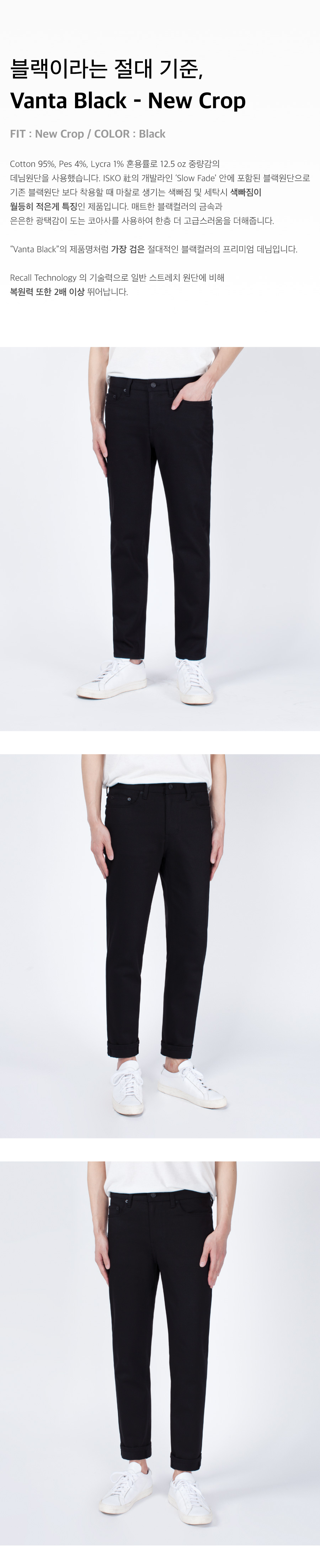 피스워커(PIECE WORKER) Vanta Black / NewCrop