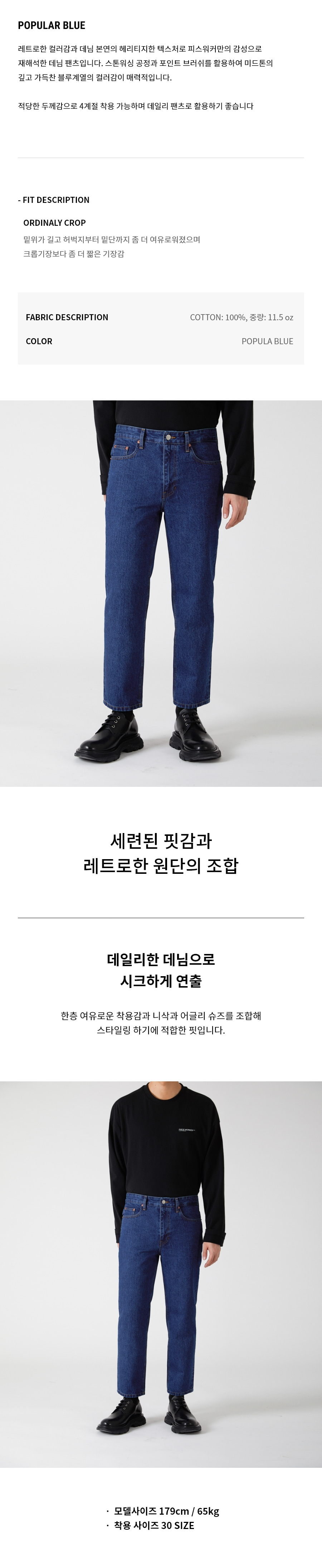 피스워커(PIECE WORKER) Popular Blue / Ordinary Crop
