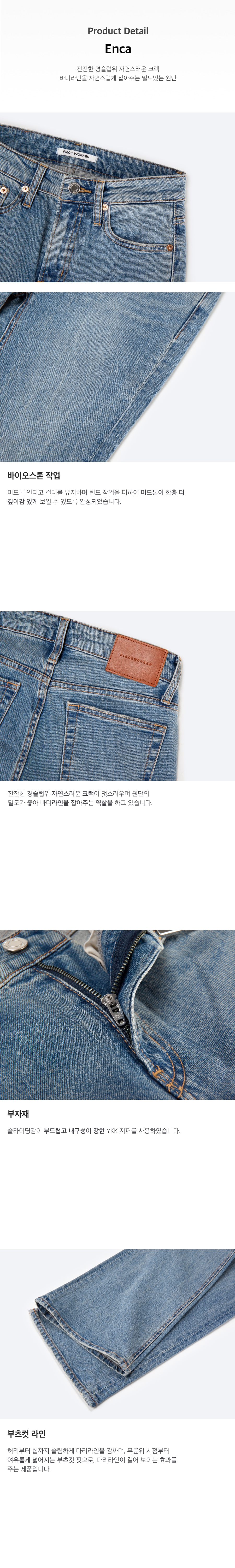 피스워커(PIECE WORKER) [W]Enca / New Bootcut